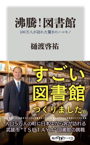 沸騰!図書館 100万人が訪れた驚きのハコモノ (角川oneテーマ21)の詳細を見る
