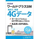 ヨーロッパを中心に100カ国以上で使える海外SIM 高速4G LTEデータ通信・1GBまで無料(音声通話、SMS付き)