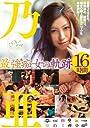 最強痴女の軌跡16時間 乃亜 ROOKIE DVD