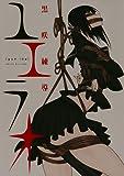 ユエラオ / 黒咲 練導 のシリーズ情報を見る