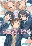 マジキュー4コマ ココロコネクト(2) (マジキューコミックス)