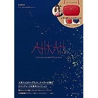 AHKAH 2015-2016 STARRY HEAVENS (e-MOOK 宝島社ブランドムック)