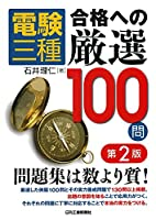 電験三種 合格への厳選100問(第2版)