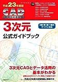 平成23年 CAD利用技術者試験 3次元公式ガイトブック