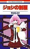 ジョシの制服 (花とゆめコミックス)