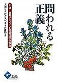 問われる正義—大阪・泉南アスベスト国賠訴訟の焦点 (かもがわブックレット)