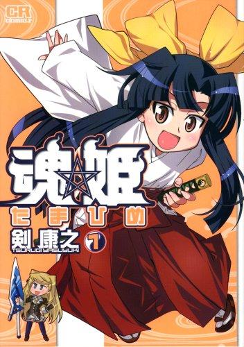 魂☆姫 1 (CR COMICS)の詳細を見る