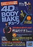 4D BODY MAKEチューブ TYPE理論 ([バラエティ])