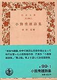 小熊秀雄詩集 (1982年) (岩波文庫)