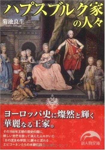 ハプスブルク家の人々 (新人物文庫)の詳細を見る