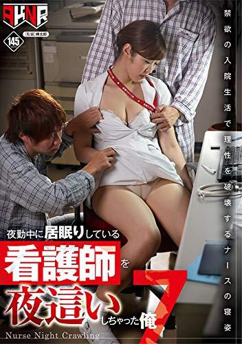 夜勤中に居眠りしている看護師を夜這いしちゃった俺7 [DVD]