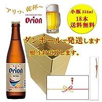 オリオンビール 344ml小瓶 18本セット 段ボール発送