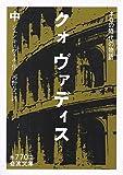 クォヴァディス〈中〉―ネロの時代の物語 (1954年) (岩波文庫)