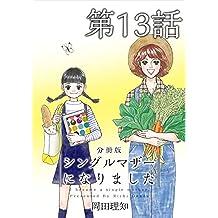 シングルマザーになりました 分冊版 第13話 (まんが王国コミックス)