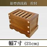 賽銭箱 栓製 7寸(幅21cm) 日本製 国産 箱型さい銭箱 浄財 お寺 神社