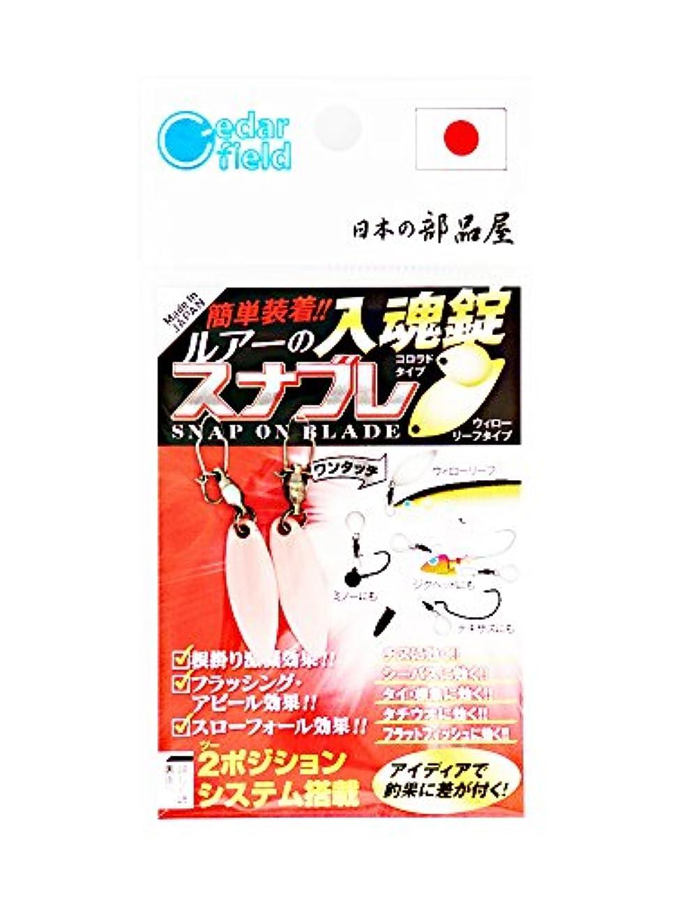 鉄食欲ピア日本の部品屋 スナブレ ウィロー M
