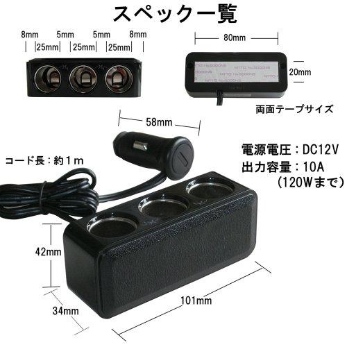 【Amazon.co.jp限定】 カーメイト 車用 ソケット 3連 配線式 ブラックシボ EM460