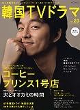 もっと知りたい!韓国TVドラマvol.23 (MOOK21) 画像