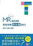 MR認定試験 完全攻略 問題集 2017 疾病と治療(基礎) (完・全・攻・略PERFECTシリーズ)