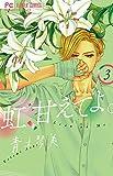 虹、甘えてよ。 3 (3) (フラワーコミックス)