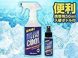 バイクブロス 超爽快 瞬間COOL (冷却スプレー・500ml) シトラスミントの香り 携帯用ボトル付き 日本製