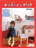 キッズインテリア―海外・国内の子ども部屋実例とファニチャー・雑貨カタログ、部屋づくりの提案 (SSCムック―セサミ・プリュス)