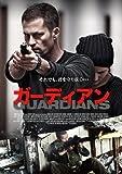 ガーディアン[DVD]