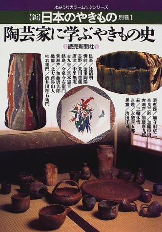 新 日本のやきもの〈別巻1〉陶芸家に学ぶやきもの史 (よみうりカラームックシリーズ)