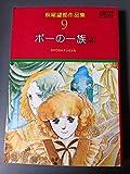 萩尾望都作品集〈9〉ポーの一族(4) (1978年) (プチコミックス)