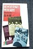従軍慰安婦と戦後補償―日本の戦後責任 (三一新書)