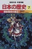日本の歴史7-鎌倉幕府の成立— (学習漫画 日本の歴史)