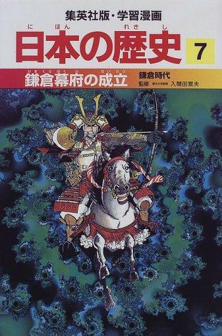 日本の歴史7-鎌倉幕府の成立― (学習漫画 日本の歴史)