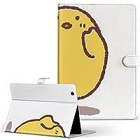 タブレット 手帳型 タブレットケース タブレットカバー カバー レザー ケース 手帳タイプ フリップ ダイアリー 二つ折り 革 009554 F-03G FUJITSU 富士通 ARROWS Tab アローズタブ F03G