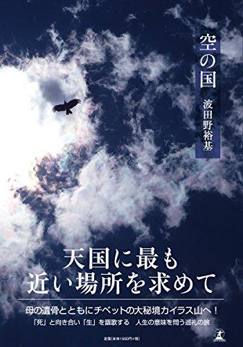 空の国 発売日