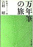 作家のノート〈2〉万年筆の旅 (文春文庫)
