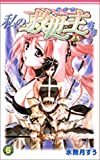 私の救世主さま 6 (ガンガンコミックス)