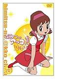 cover of ひみつのアッコちゃん 第一期(1969)コンパクトBOX1