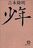 少年 (徳間文庫)