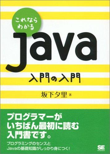 これならわかる Java 入門の入門の詳細を見る