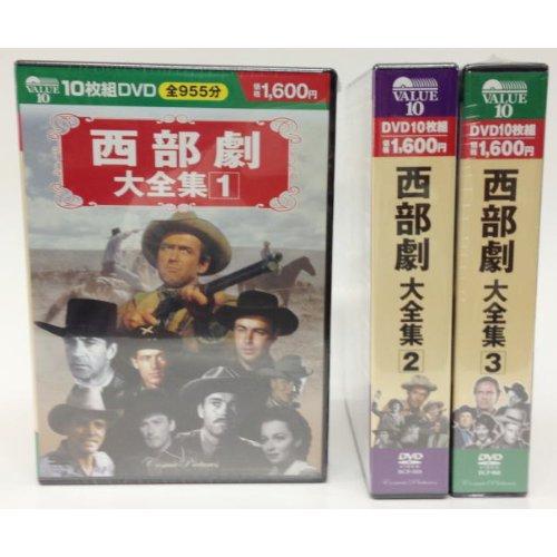 懐かしの西部劇 究極の傑作選 DVD30枚組 BCP-005-008-068S