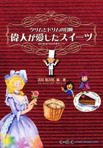 偉人が愛したスイーツ―クリムとドリムの冒険 吉田菊次郎先生のお菓子レシピの詳細を見る