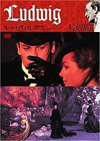 ルートヴィヒ 復元完全版 デジタル・ニューマスター [DVD]