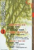 現代詩手帖 2015年 04 月号 [雑誌]