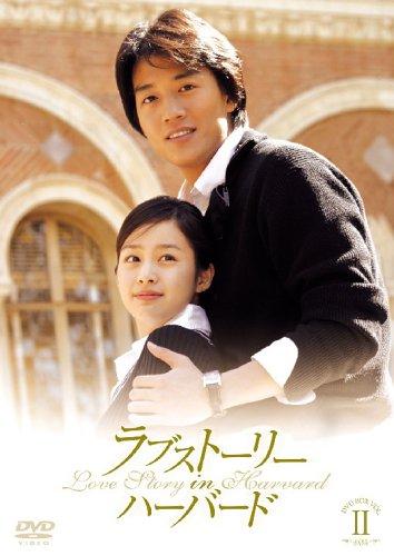 ラブストーリー・イン・ハーバード DVD-BOX 2の詳細を見る