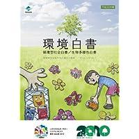 環境白書―循環型社会白書/生物多様性白書〈平成22年版〉地球を守る私たちの責任と約束 チャレンジ25