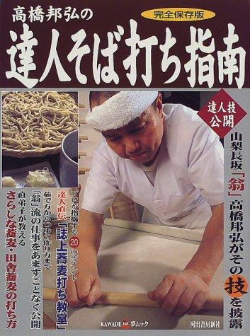 高橋邦弘の達人そば打ち指南—完全保存版 (KAWADE夢ムック)