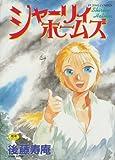 シャーリィ・ホームズ / 後藤 寿庵 のシリーズ情報を見る