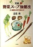 「元祖」野菜スープ強健法―ガン細胞も3日で消えた!?