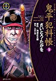 鬼平犯科帳 50巻 (SPコミックス)
