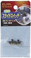 ELPA スライドスイッチ 1回路2接点 HK-SLS01H